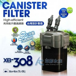 Shiruba External Filter XB-308